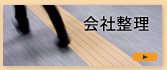 会社整理 川崎 弁護士 市役所通り法律事務所