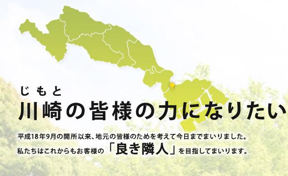 川崎の皆様の力になりたい 川崎 弁護士 市役所通り法律事務所