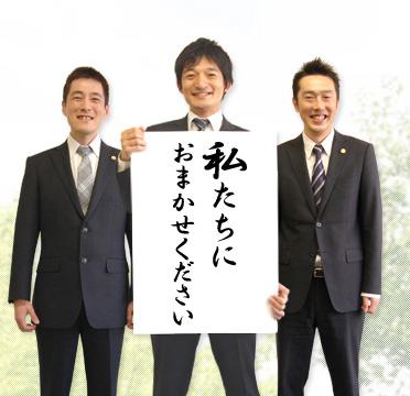 私たちにおまかせください 川崎 弁護士 市役所通り法律事務所