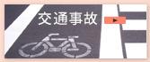 交通事故 川崎 弁護士 市役所通り法律事務所