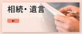 相続・遺言 川崎 弁護士 市役所通り法律事務所