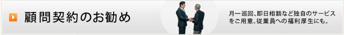 顧問契約のお勧め 月一巡回、即日相談など独自のサービスをご用意。従業員への福利厚生にも。 川崎 弁護士 市役所通り法律事務所