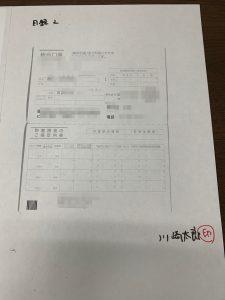 自筆証書遺言 通帳のコピー 財産目録